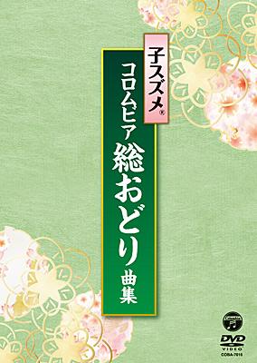 子スズメ・コロムビア総おどり曲集/VA_HOUGAKU