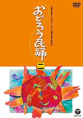おどろう民踊(二)/VA_HOUGAKU