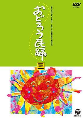 おどろう民踊(三)/VA_HOUGAKU