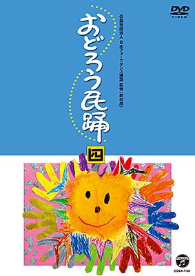 おどろう民踊(四)/VA_HOUGAKU