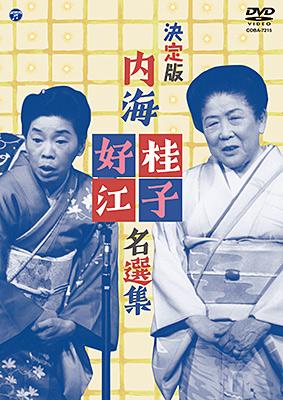 内海桂子・好江 / 決定版 内海桂子・好江 名選集
