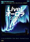 Live !オーロラ オーロラ中継 ベスト・セレクション 2007
