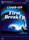 Live!オーロラ ファースト・ブレイクアップ オーロラ中継 ベスト・セレクション2006