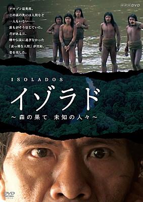 NHK-DVD イゾラド 〜森の果て 未知の人々〜