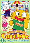 CatChat えいごでFRIENDS(3) Dance? Sing? いっしょにあそぼう!