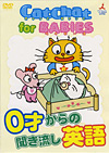 CatChat for BABIES 0才からの聞き流し英語