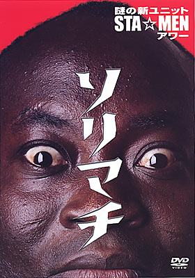 謎の新ユニットSTA☆MENアワー<br>ソリマチ