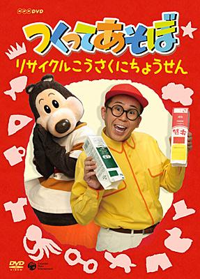 NHK-DVD つくってあそぼ リサイクルこうさくにちょうせん