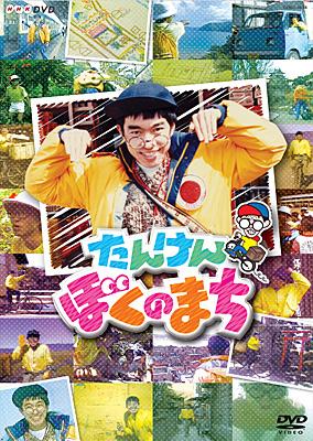NHK-DVD たんけん ぼくのまち
