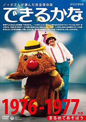 NHK-DVD ノッポさんが選んだ完全保存版<br>できるかな 1976-1977年度 まるめてあそぼう