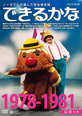 NHK-DVD ノッポさんが選んだ完全保存版<br>できるかな 1978-1981年度 ロボット