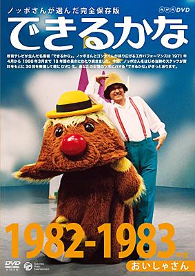 NHK-DVD ノッポさんが選んだ完全保存版<br>できるかな 1982-1983年度 おいしゃさん