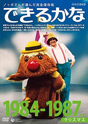 NHK-DVD ノッポさんが選んだ完全保存版<br>できるかな 1984-1987年度 クリスマス