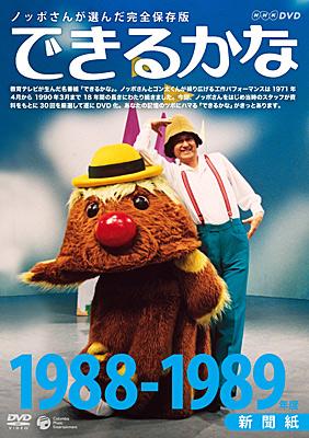 NHK-DVD ノッポさんが選んだ完全保存版<br>できるかな 1988-1989年度 新聞紙
