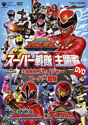 スーパー戦隊主題歌DVD 天装戦隊...