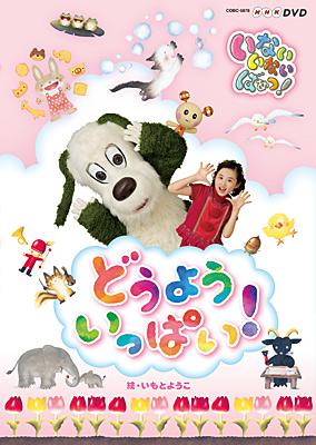 NHK-DVD いないいないばあっ! どうよう いっぱい!