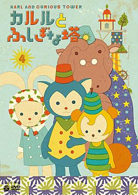 カルルとふしぎな塔(4)