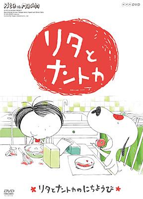 NHK-DVD リタとナントカ 〜リタとナントカのにちようび
