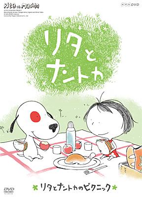 NHK-DVD リタとナントカ 〜リタとナントカのピクニック