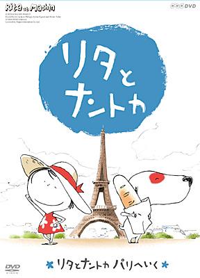 NHK-DVD リタとナントカ 〜リタとナントカ パリへいく
