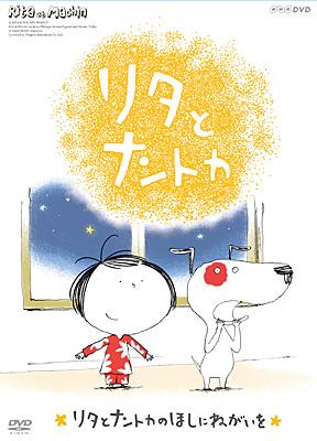 NHK-DVD リタとナントカ 〜リタとナントカのほしにねがいを