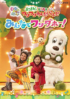 NHK-DVD いないいないばあっ! あつまれ!ワンワンわんだーらんど みんなでワンダホー!