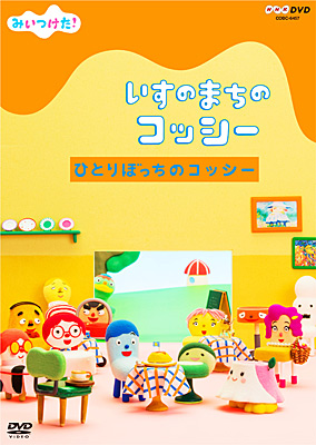 NHK-DVD みいつけた! いすのまちのコッシー ひとりぼっちのコッシー