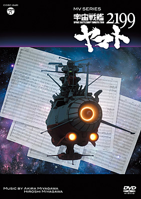 MV SERIES(ミュージックビデオ シリーズ)宇宙戦艦ヤマト2199