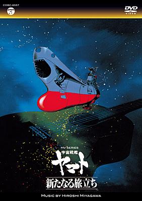 MV SERIES(ミュージックビデオ シリーズ)宇宙戦艦ヤマト 新たなる旅立ち