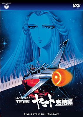 MV SERIES(ミュージックビデオ シリーズ)宇宙戦艦ヤマト 完結編