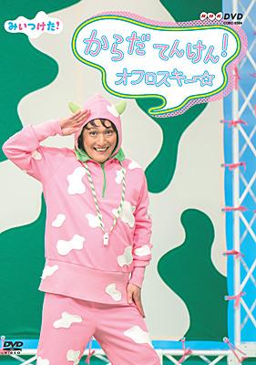 NHK-DVD �݂��'����I ���炾 �Ă�I �I�t���X�L�[