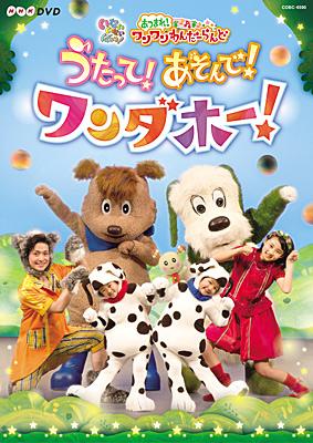 NHK-DVD いないいないばあっ! あつまれ!ワンワンわんだーらんど うたって!あそんで!ワンダホー!