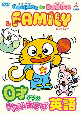 CatChat for BABIES & FAMILY 〜0才からのリズムあそび英語〜