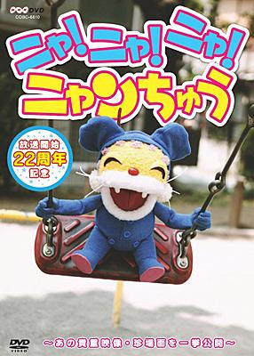 NHK-DVD �j���I�j���I�j���I �j�������イ
