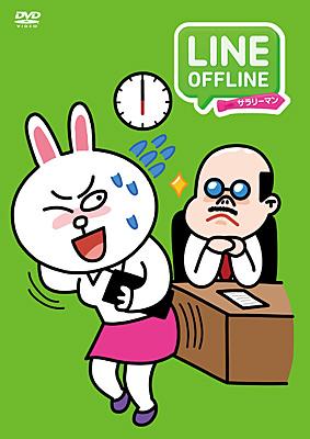 LINE  OFFLINE�@�T�����[�}�� �����X�g�T�����[�}����