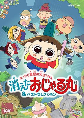 NHK-DVD おじゃる丸 まったり真夏の大ぼうけん 消えたおじゃる丸&ベストセレクション