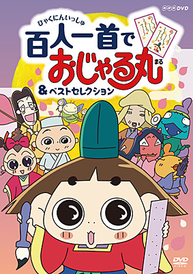 NHK-DVD 百人一首でおじゃる丸&ベストセレクション