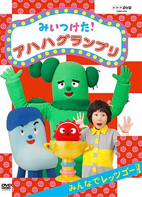 NHK-DVD みいつけた! アハハグランプリ 〜みんなでレッツゴー!〜
