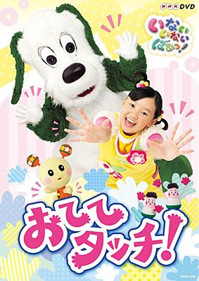 NHK-DVD ���Ȃ����Ȃ������I�@���Ăă^�b�`�I