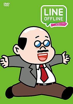 LINE OFFLINE�@�T�����[�}�� ���|���k�X�|���k��