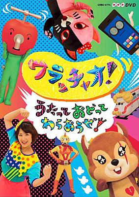 NHK-DVD ワラッチャオ! うたっておどってわらおうぜ!