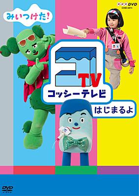 NHK-DVD �݂��'����I �R�b�V�[�e���r �͂��܂��