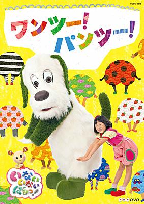 NHK-DVD いないいないばあっ! ワンツー!パンツー!