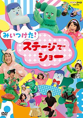 NHK-DVD �݂��'����I �X�e�[�W�ŃV���[