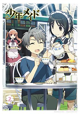 「少年メイド」Vol.2《DVD》