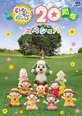 Nhk Dvd いないいないばあっ 20周年スペシャル 商品情報 日本