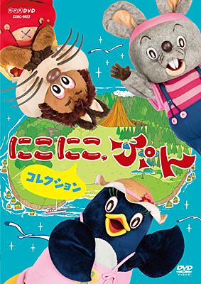 NHK-DVD にこにこ、ぷん コレクション〈特製トートバッグ付〉