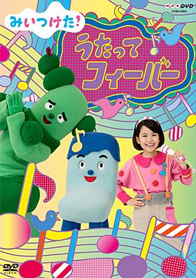 NHK-DVD みいつけた! うたってフィーバー