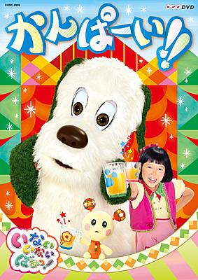 Nhk Dvd いないいないばあっ かんぱーい 商品情報 日本