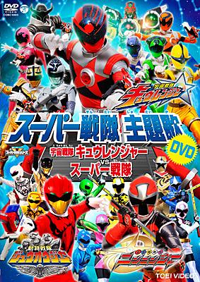スーパー戦隊主題歌DVD 宇宙戦隊キュウレンジャー VS スーパー戦隊/VA_ANIMEX